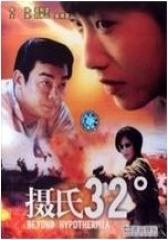 摄氏32度 粤语(影视)