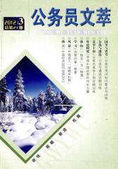公务员文萃 月刊 2012年03期(电子杂志)(仅适用PC阅读)