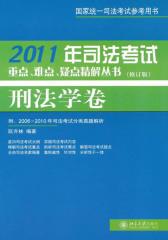 2011年司法考试重点、难点、疑点精解丛书:刑法学卷(修订版)(2011年司法考试重点难点疑点精解丛书)
