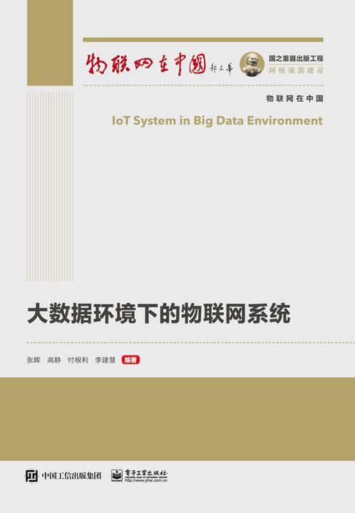 大数据环境下的物联网系统