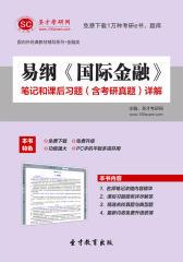 圣才学习网·易纲《国际金融》笔记和课后习题(含考研真题)详解(仅适用PC阅读)