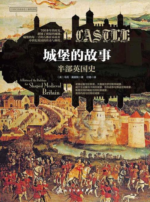 城堡的故事:半部英国史