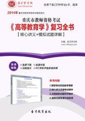圣才学习网·2014年重庆市教师资格考试《高等教育学》复习全书【核心讲义+模拟试题详解】(仅适用PC阅读)