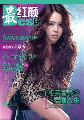 躬耕· 红颜 月刊 2011年11期(电子杂志)(仅适用PC阅读)