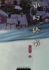 水幻终南(扫描版)(仅适用PC阅读)