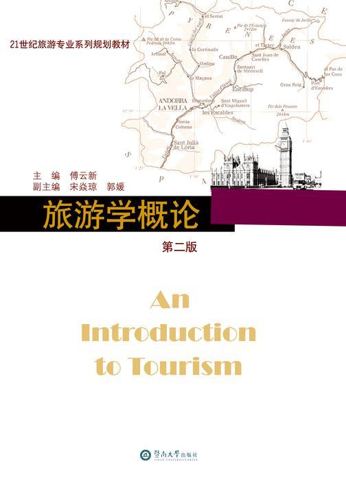 旅游学概论(第二版)(21世纪旅游专业系列规划教材)