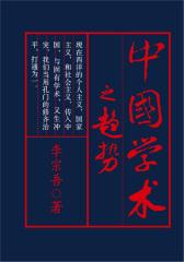 中国学术之趋势