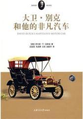 大卫 别克和他的非凡汽车(试读本)