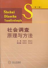 社会调查原理与方法(第2版)(仅适用PC阅读)