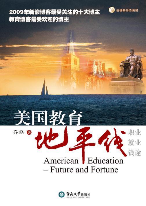 美国教育地平线:职业 就业 钱途