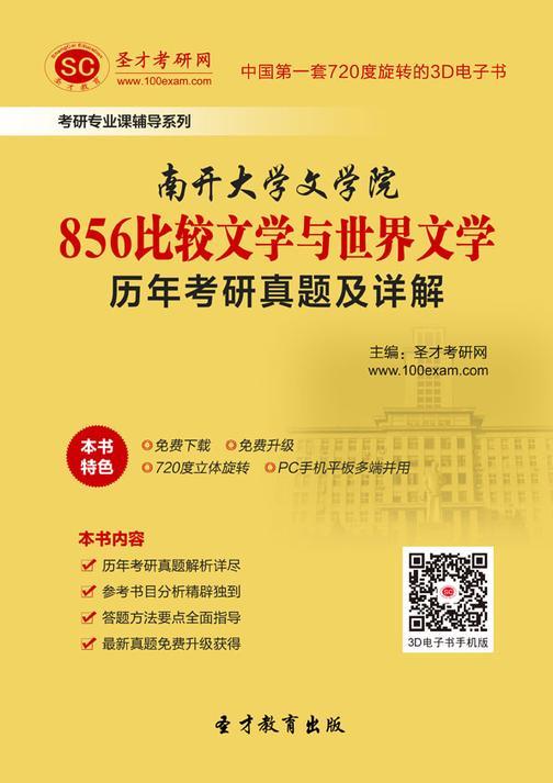 南开大学文学院856比较文学与世界文学历年考研真题及详解
