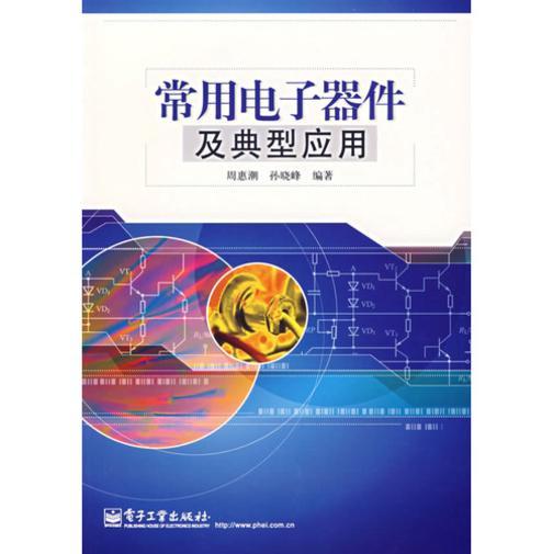 常用电子器件及典型应用(仅适用PC阅读)