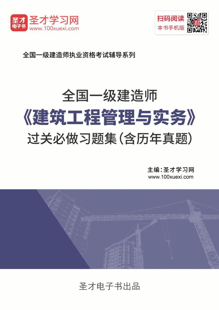 2019年一级建造师《建筑工程管理与实务》过关必做习题集(含历年真题)
