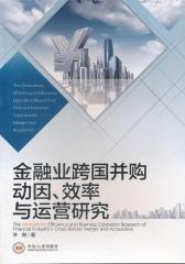 金融业跨国并购动因、效率与运营研究(仅适用PC阅读)