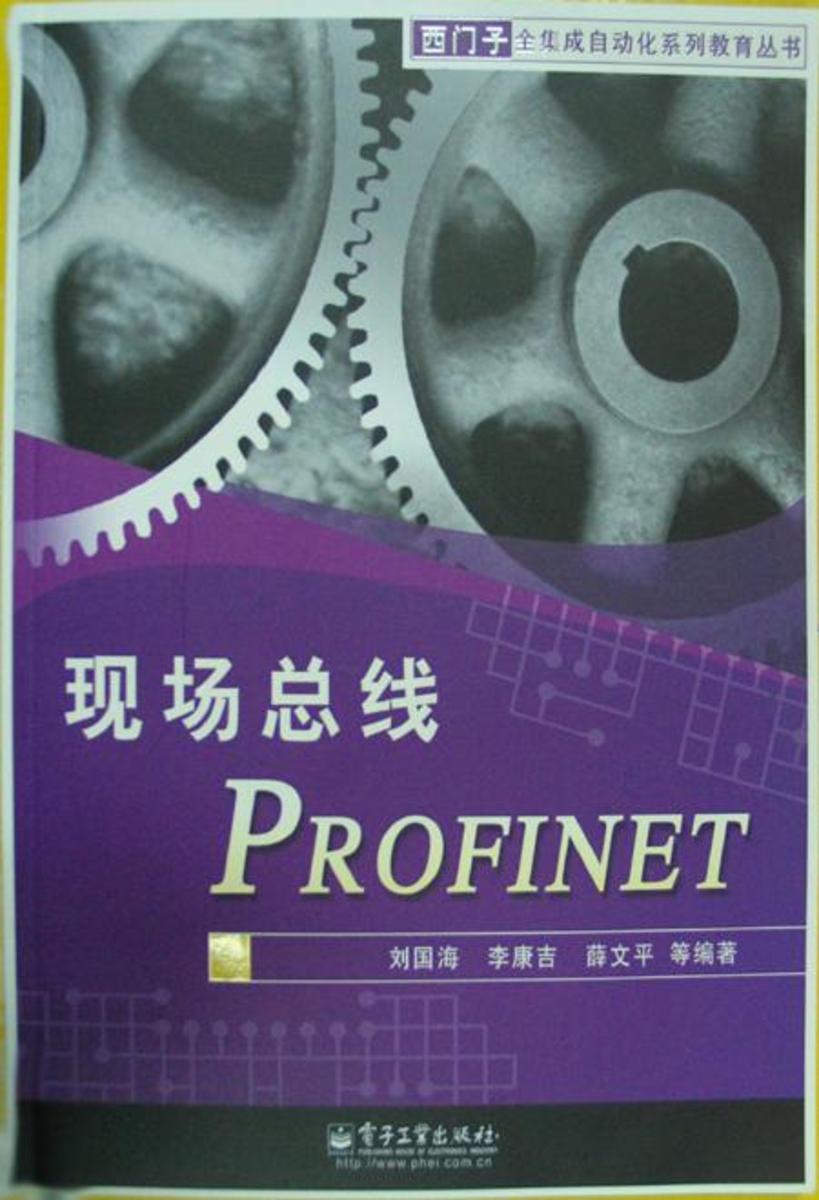 现场总线PROFINET(仅适用PC阅读)