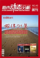 股市动态分析 周刊 2011年45期(电子杂志)(仅适用PC阅读)