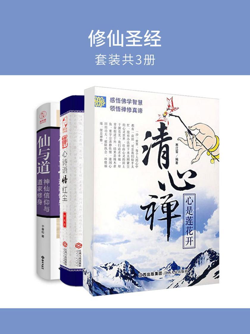 修仙圣经(套装共3册)
