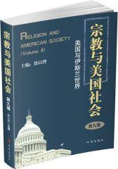 宗教与美国社会(第九辑):美国与伊斯兰世界(试读本)