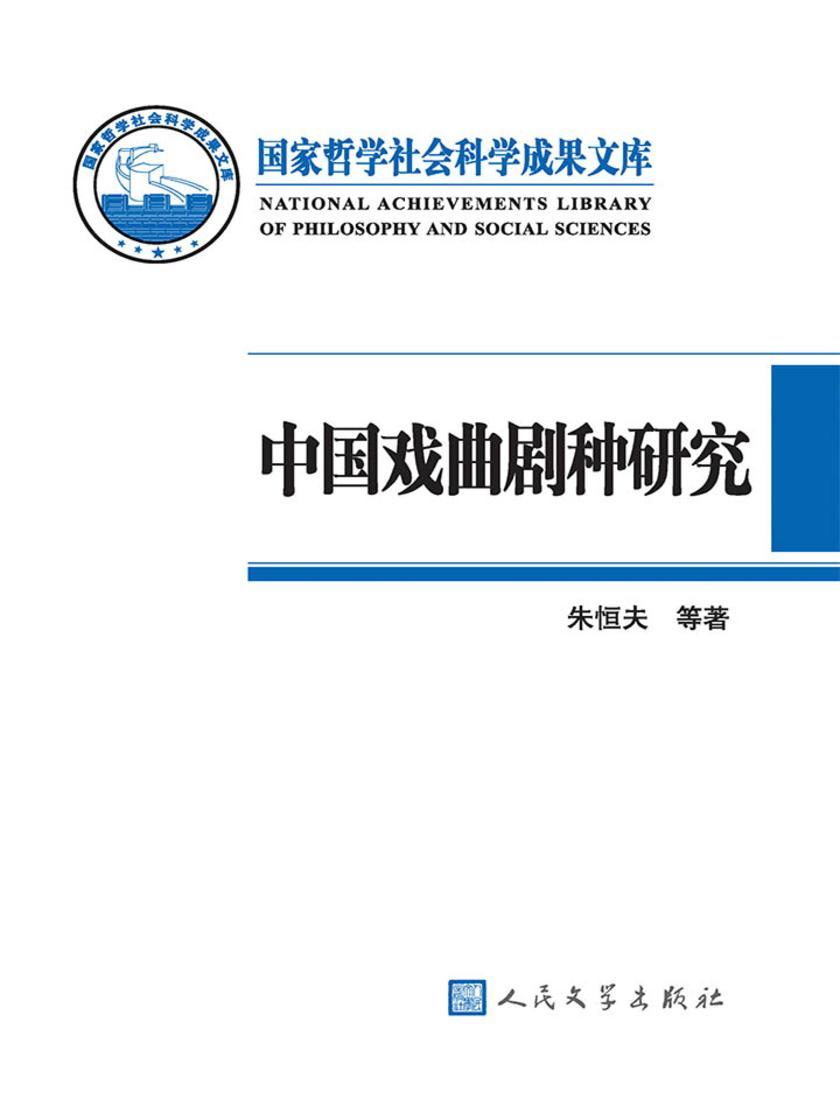 中国戏曲剧种研究