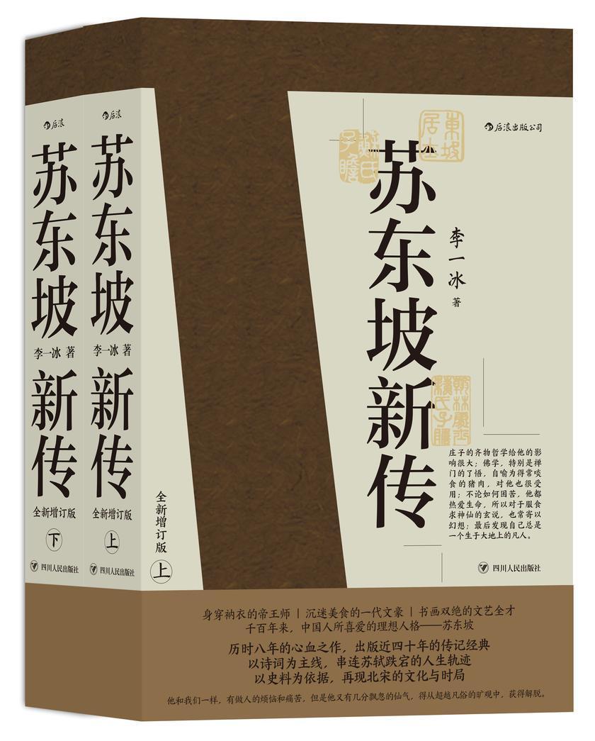 苏东坡新传(豆瓣评分9.7,余秋雨高度评价的传记经典,全新增订版。人生为何不快乐,只因未读苏东坡!)
