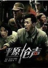 平原枪声(影视)