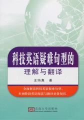 科技英语疑难句型的理解与翻译(仅适用PC阅读)