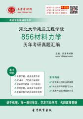 河北大学建筑工程学院856材料力学历年考研真题汇编