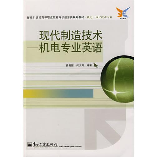 现代制造技术——机电专业英语(仅适用PC阅读)