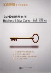 企业伦理精品案例(试读本)