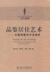 品鉴居住艺术:光耀城整体开发解析