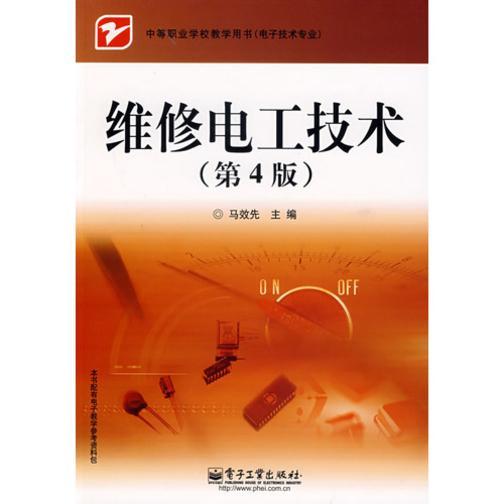 维修电工技术(仅适用PC阅读)