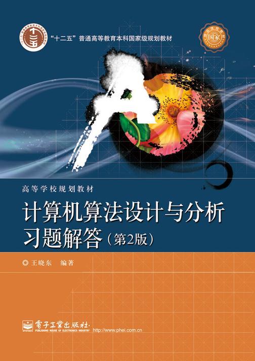 计算机算法设计与分析习题解答(第2版)