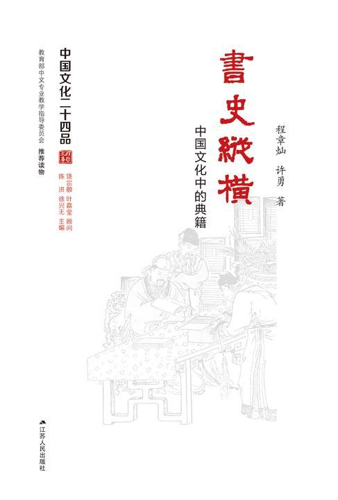 书史纵横――经典与文化传统的形成