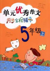 单元优秀作文同步全程铺导(5年级上)(仅适用PC阅读)