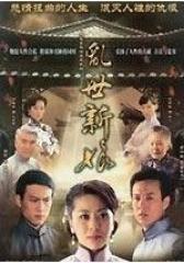 乱世新娘(影视)
