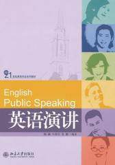 英语演讲(21世纪英语专业系列教材)