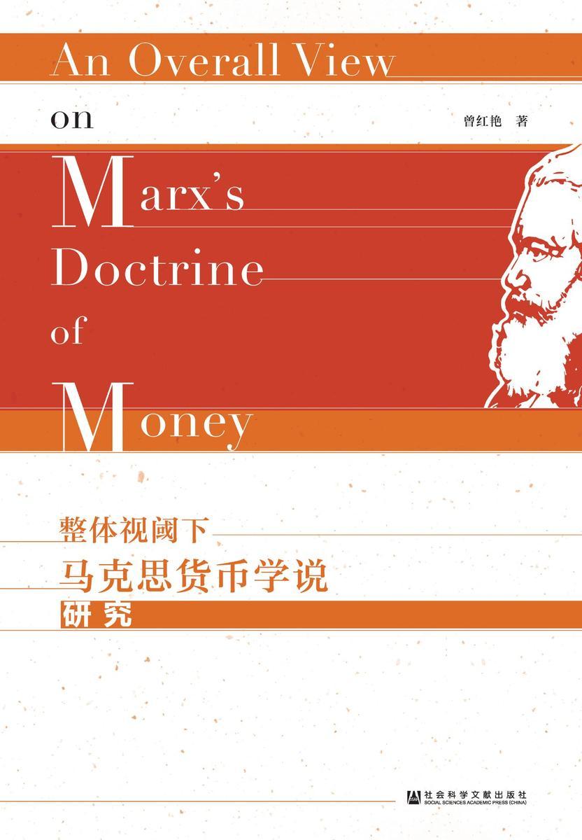 整体视阈下马克思货币学说研究