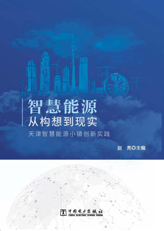 智慧能源从构想到现实 天津智慧能源小镇创新实践