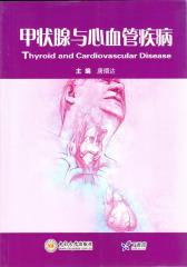 甲状腺与心血管疾病(仅适用PC阅读)