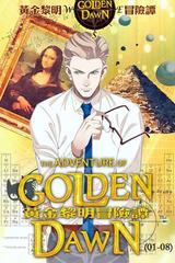 黄金黎明冒险谭(01-08)