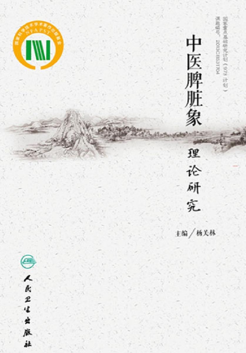 中医脾脏象理论研究