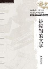 被编辑的文学:编辑对上海沦陷时期文学的影响(随园编辑出版学博士文丛)