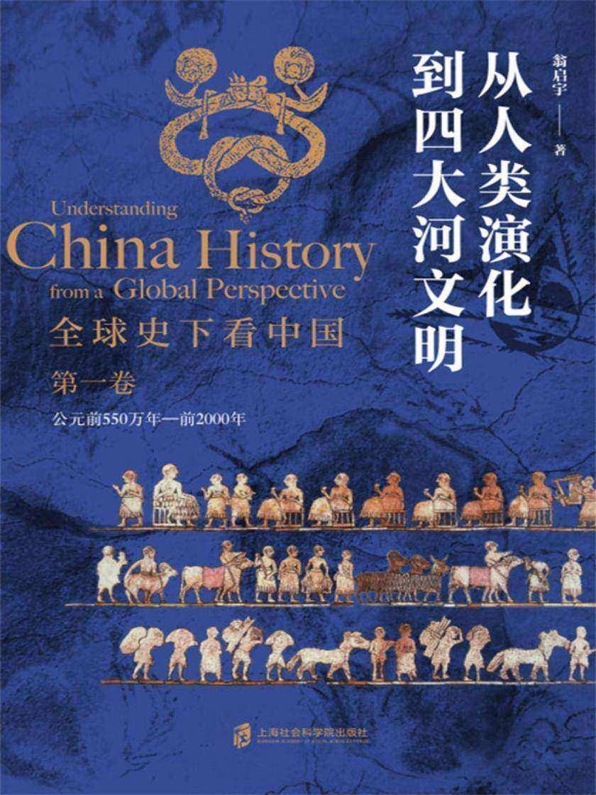 全球史下看中国 第一卷 从人类演化到四大河文明