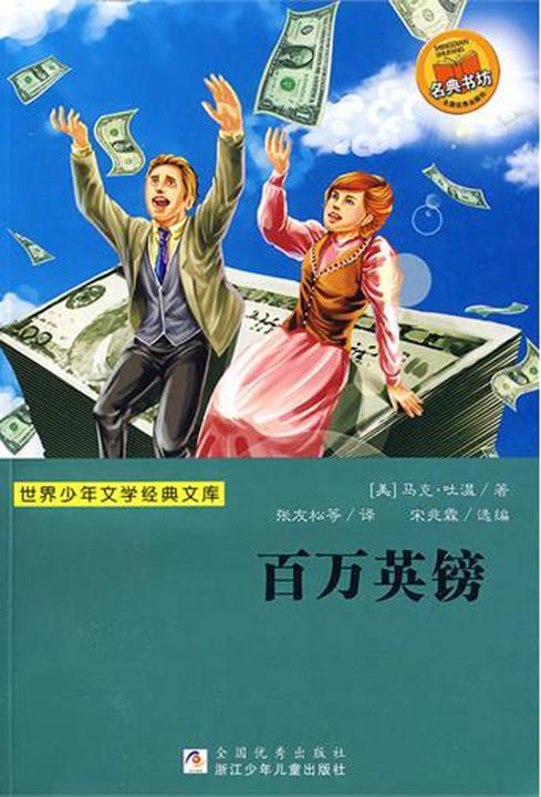 百万英镑-世界少年文学经典文库