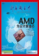 计算机世界 周刊 2011年45期(电子杂志)(仅适用PC阅读)
