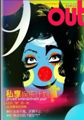 OUT电子杂志:私享娱乐计划(总第32期)(仅适用PC阅读)
