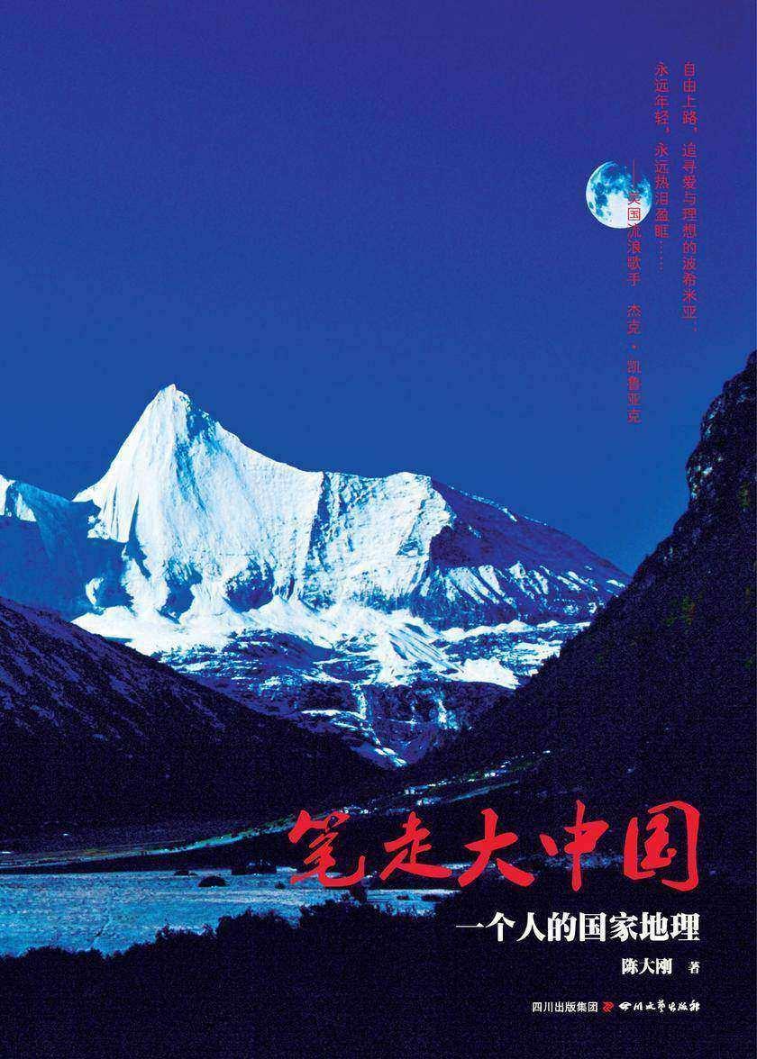 笔走大中国:一个人的国家地理