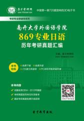 南开大学外国语学院869专业日语历年考研真题汇编