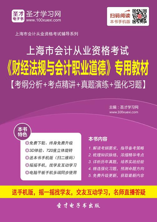 2016年上海市会计从业资格考试《财经法规与会计职业道德》专用教材【考纲分析+考点精讲+真题演练+强化习题】