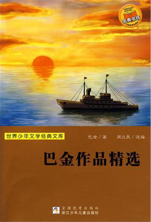 巴金作品精选-世界少年文学经典文库